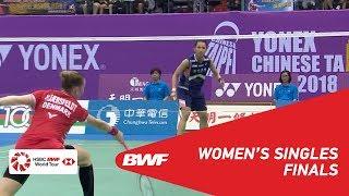 【Video】TAI Tzu Ying VS Line Højmark KJAERSFELDT, Chinese Taipei Open 2018 finals