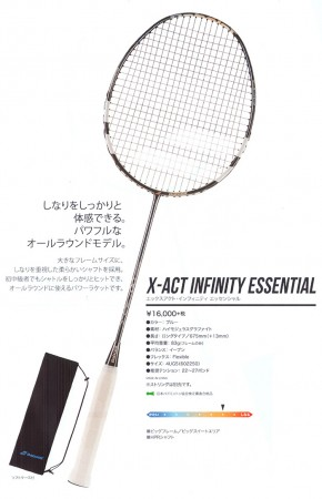 X-ACT INFINITY ESSENTIAL